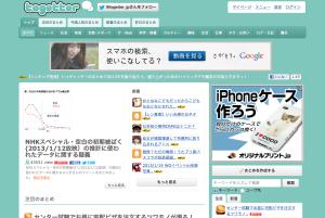 スクリーンショット 2013-01-20 20.04.32