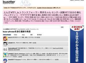 スクリーンショット 2013-01-20 21.38.45