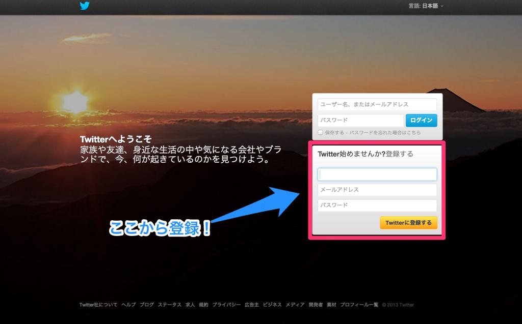 スクリーンショット_2013-01-19_16.50.28