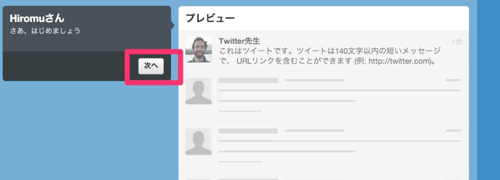 スクリーンショット_2013-01-19_17.10.28