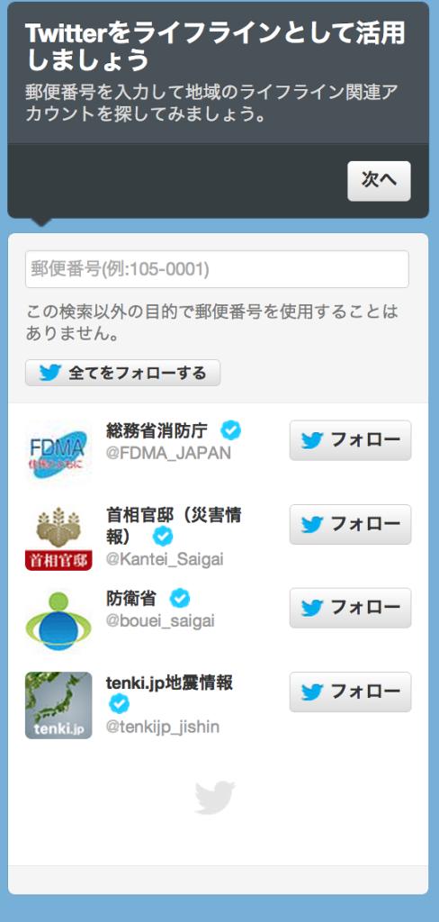 スクリーンショット_2013-01-19_17.10.46