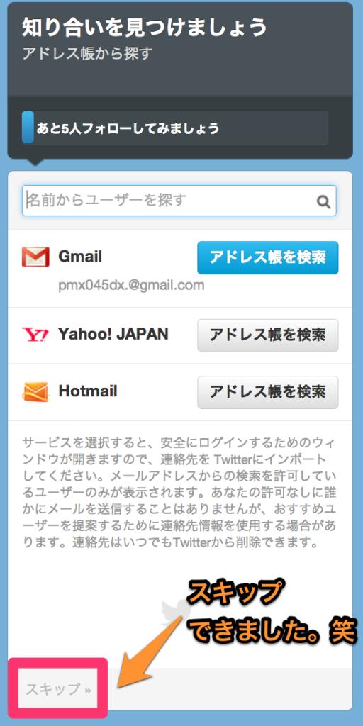 スクリーンショット_2013-01-19_17.15.59