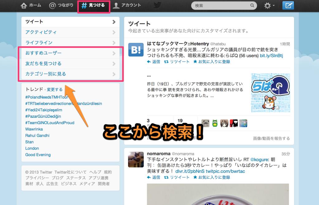 スクリーンショット_2013-01-20_20.08.39