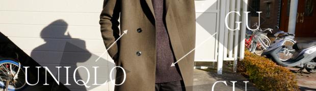 全身GU、UNIQLOで冬服でも3万円!安くても落ち着きのある大人コーディネート!