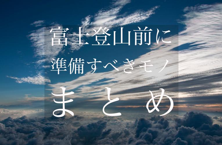富士登山2-0