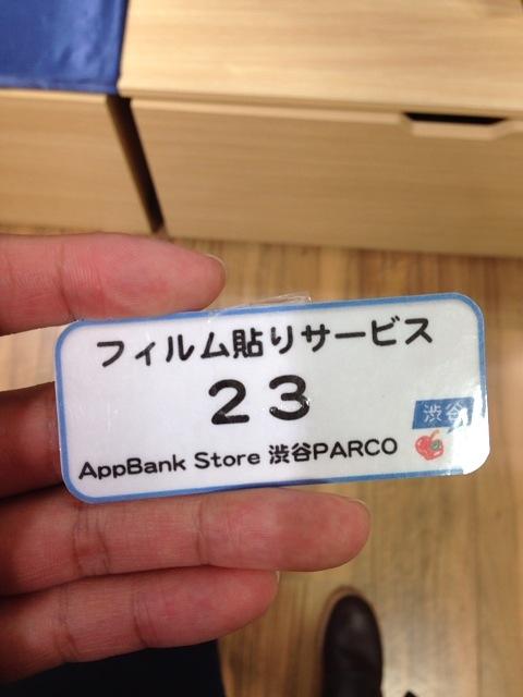 appbank-ガラスフィルム9