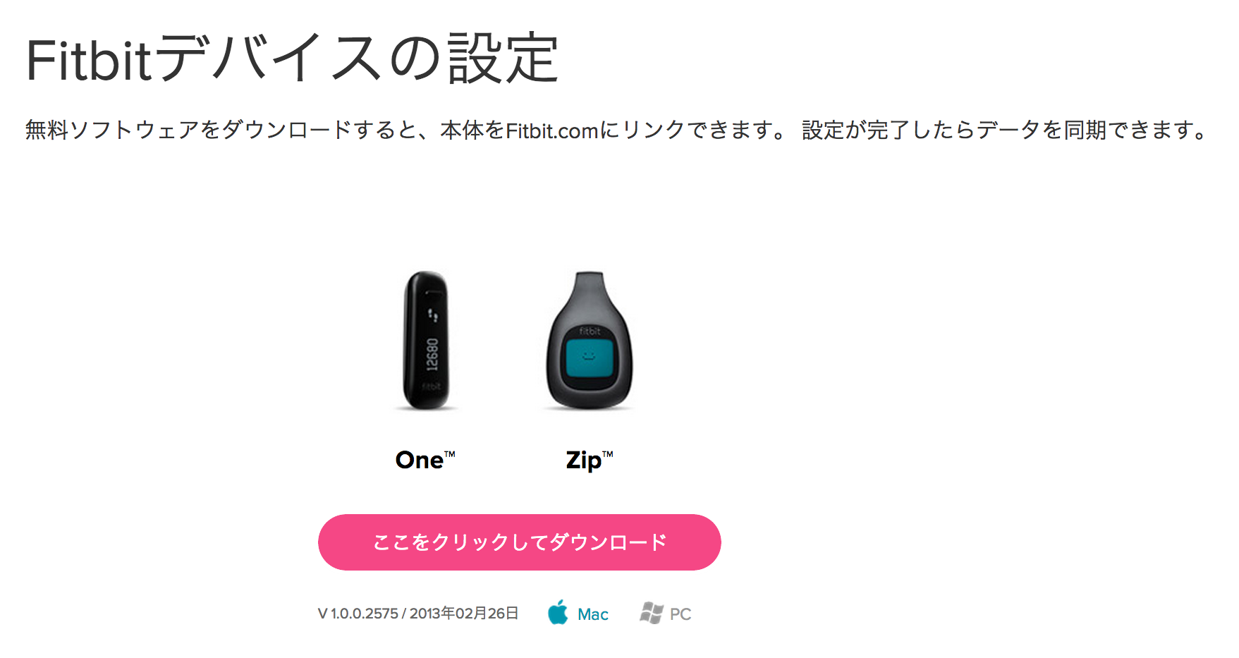 fitbit one 2013-06-29 19.55.36