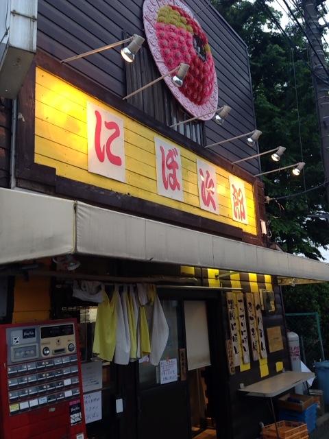 にぼ次郎2
