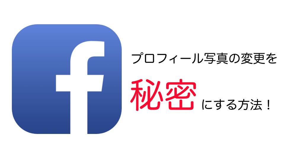 facebookプロフィール00