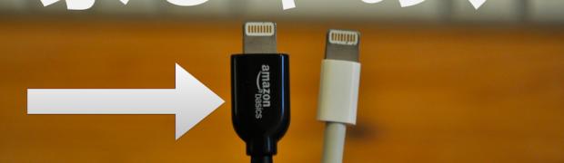 AmazonベーシックのLightningケーブルが図太くて断線の心配なし!!しかも汚れが目立ちにくいブラック!!