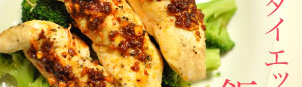 ささみを使った最強のダイエット飯はこれ!うまくて効果抜群のレシピ公開!