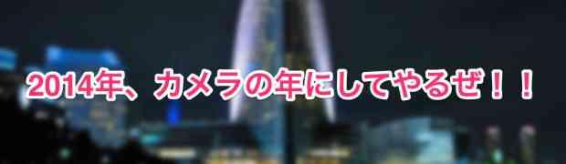 むーろぐ、Hiromuの新年の抱負!!今年は、カメラの年にしたいと思ってます!!