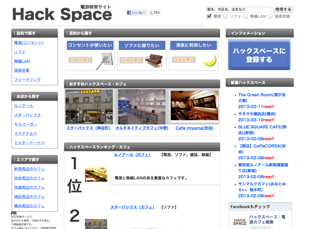 Hack Space 2013-02-13 22.51.33