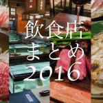 2016年に食べてよかったもの、行って良かった飲食店をどーんと24店まとめました!全国版です!!
