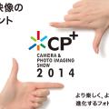 cp+ 2014 2014-02-11 12.48.52