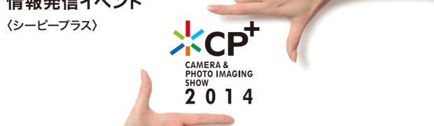 カメラ初心者でもCP+2014を大いに楽しむための3つの方法!