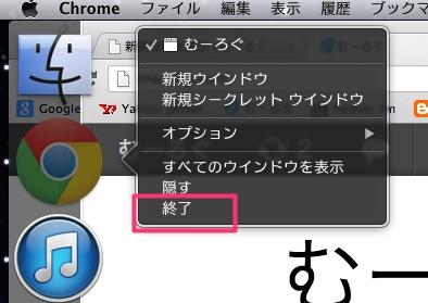 アプリ終了2013-04-28_0.53.06