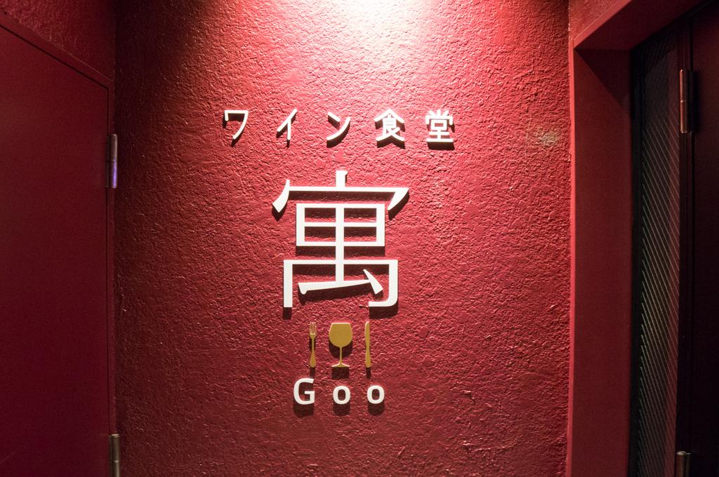 ローストビーフ丼銀座16