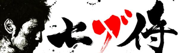 ブログリレー企画「七人のブログ侍」2年目3rdシーズンが1月4日より開始!!メンバーをご紹介します!! #七ブ侍