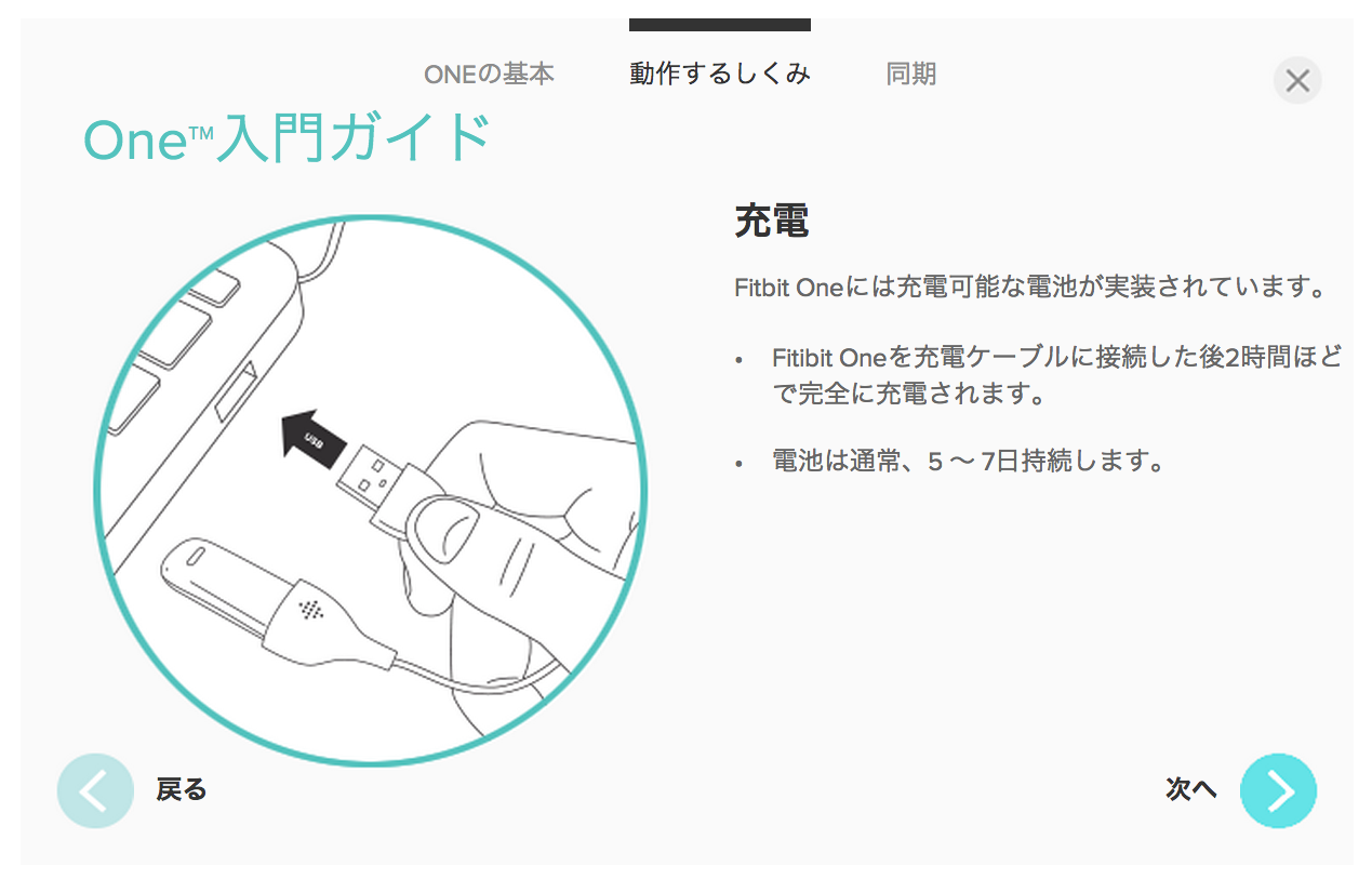 fitbit one 2013-07-06 11.42.17