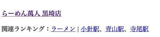 食べログ 2013-05-08 23.08.13