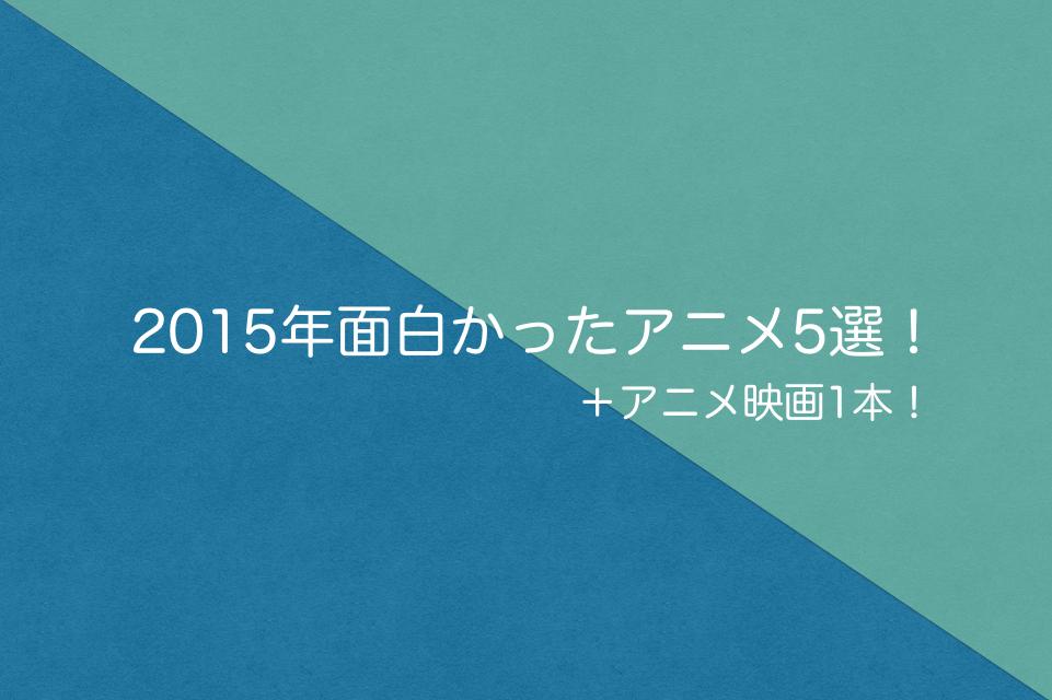 アニメ2015