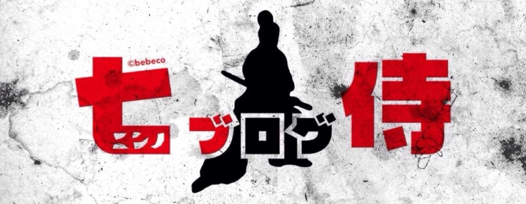 七ブ侍 3rd