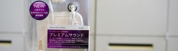 3,000円しないのにクソ評価の高いイヤホン「Philips SHE9710シリーズ」!