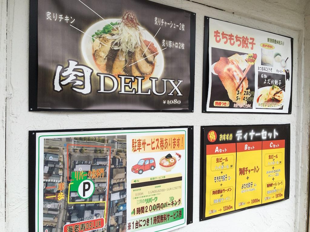 海老寿DELUX2