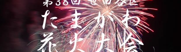 2016年「世田谷区たまがわ花火大会」のおすすめ観覧スポットと混雑を避ける方法をご紹介!