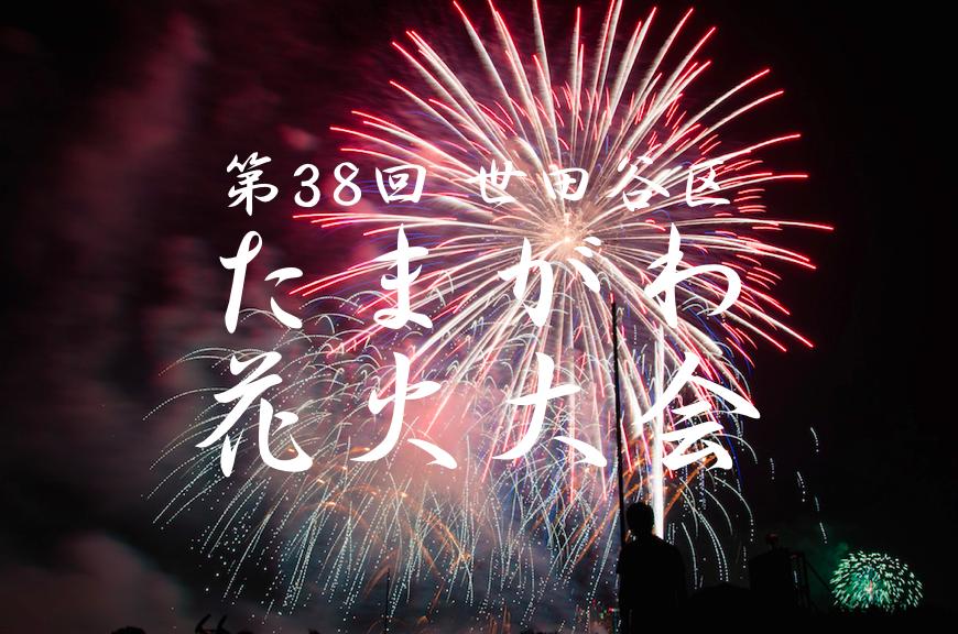 世田谷区たまがわ花火大会