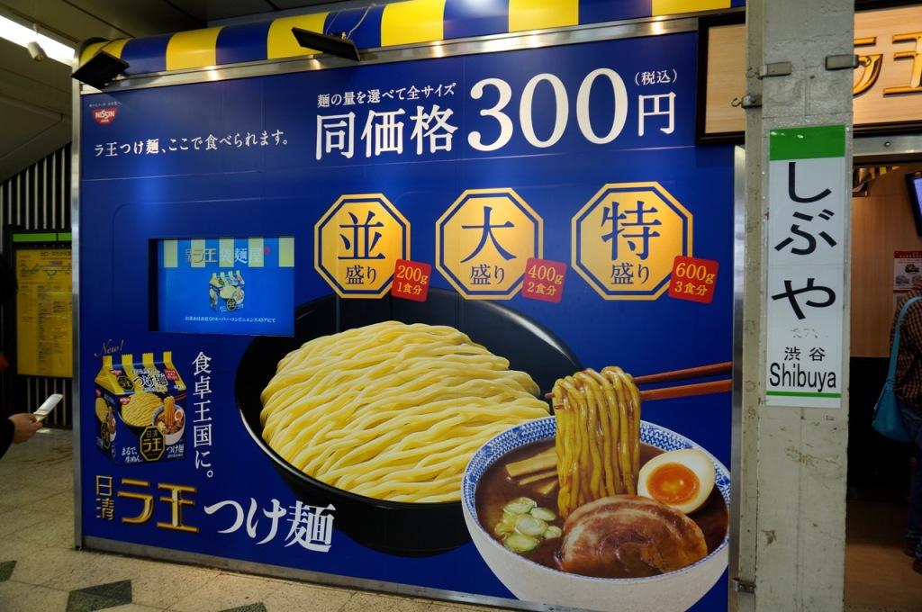 日清ラ王袋麺屋15