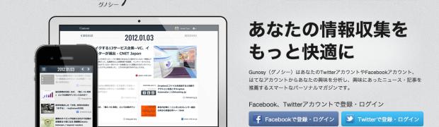 【WEB】情報収集が加速する!あなたの興味のある記事をお届け!Gunosy(グノシー)