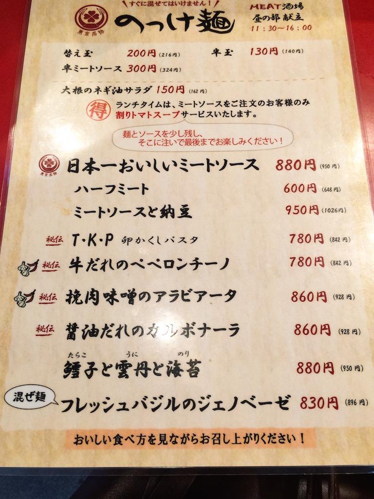 東京MEAT酒場4