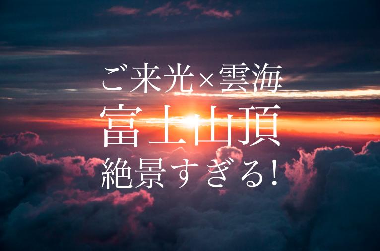 富士山頂 ご来光0