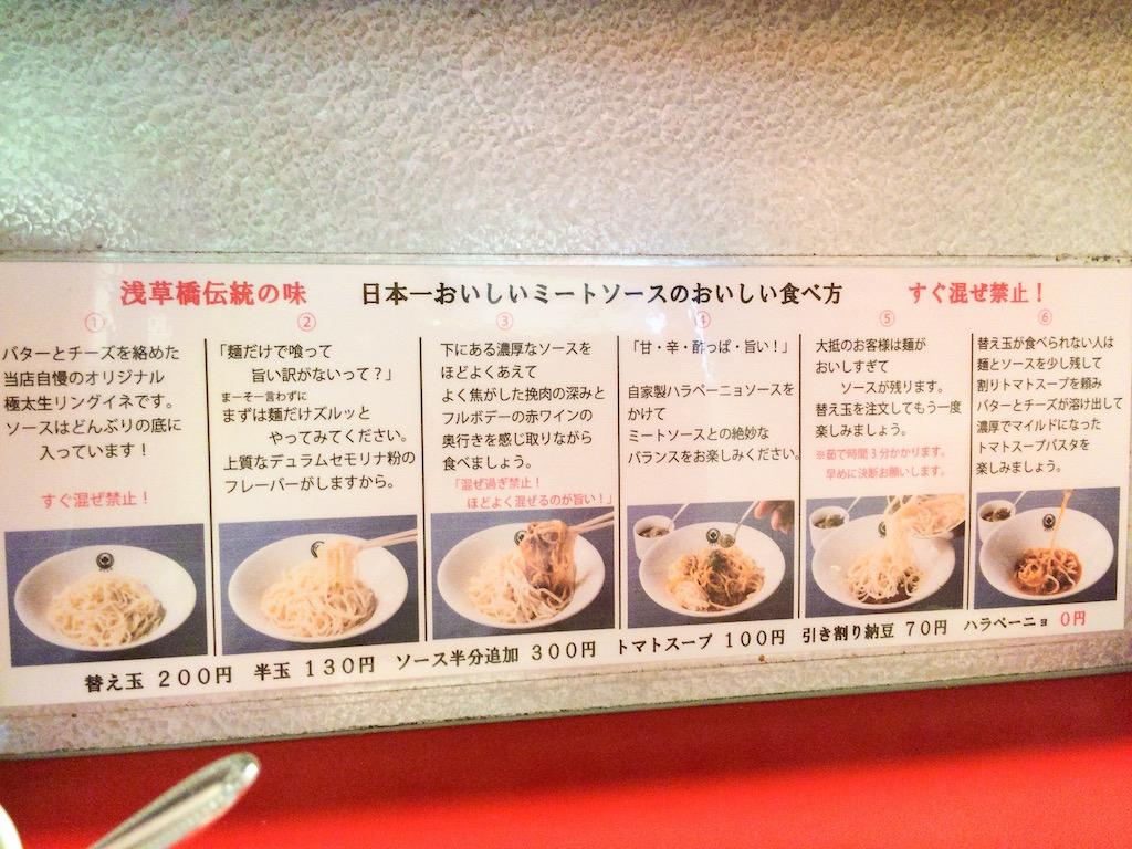 東京MEAT酒場5