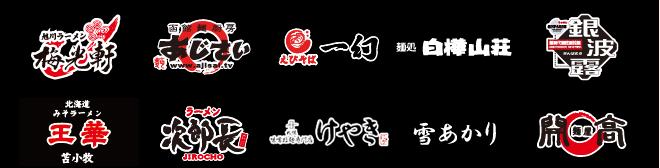 えびそば 2013-08-04 19.03.19