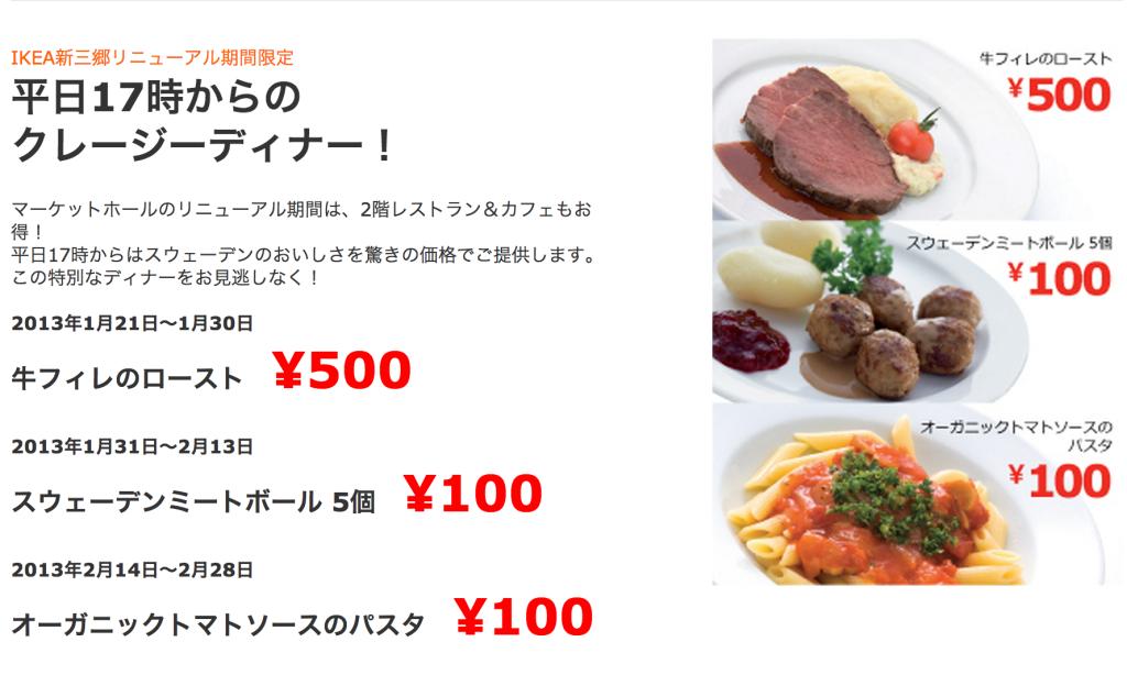 イケアレストラン 2013-01-26 11.06.19