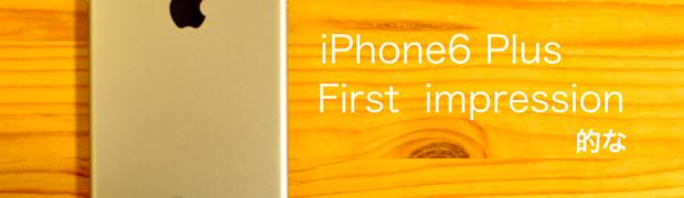 iPhone6 Plusを手に入れた時の第一印象を忘れないために書き留めておくことにした。