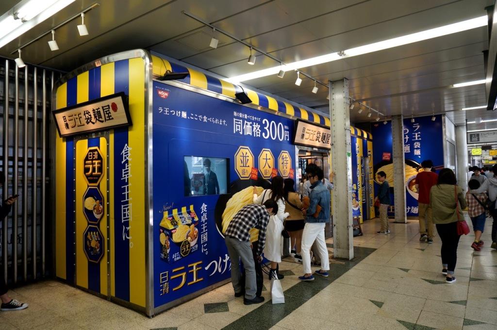 日清ラ王袋麺屋1