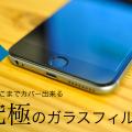 appbank-ガラスフィルム0