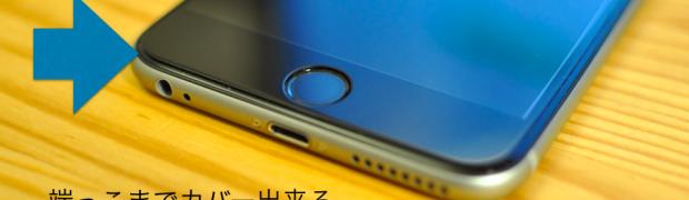 iPhone6/6Plus 端っこまで貼れる「究極の強化ガラスフィルム」をAppBank Store渋谷で貼ってもらってきた!