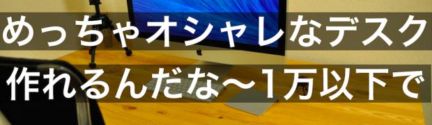 1万円以下で作れるおしゃれ机!!幅150cm、奥行き75cmのドデカPCデスクをIKEAで作ろう!!