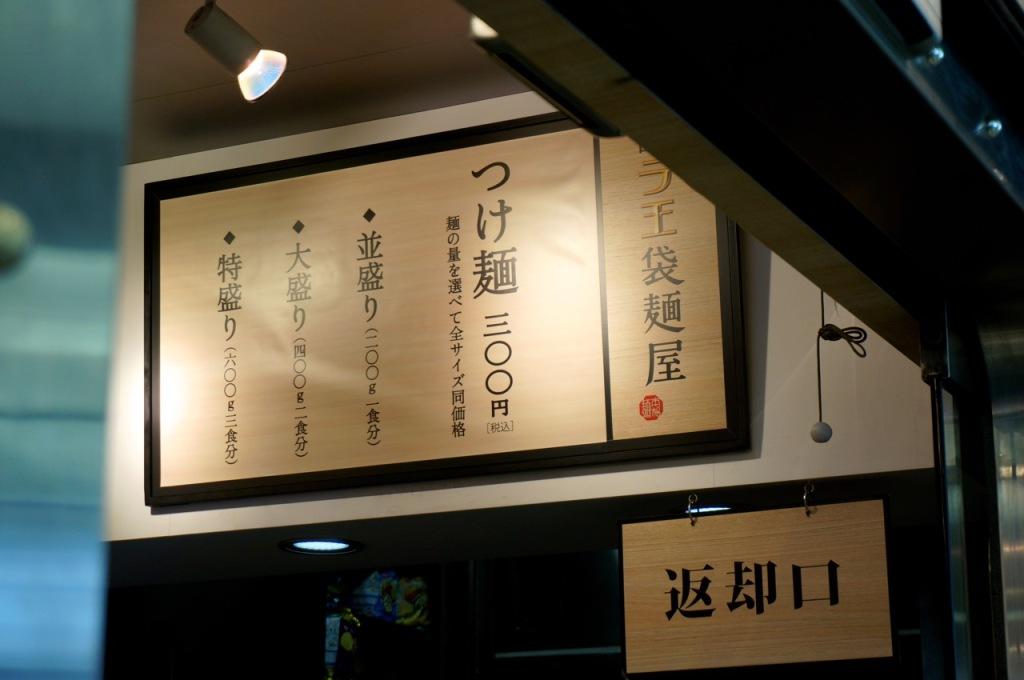 日清ラ王袋麺屋3