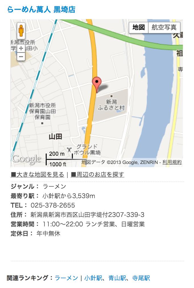 食べログ位置情報 2013-05-08 22.16.15
