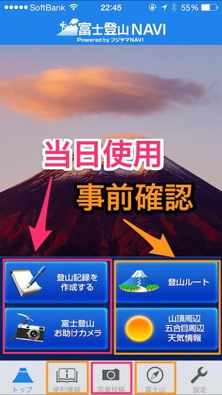 富士登山navi12