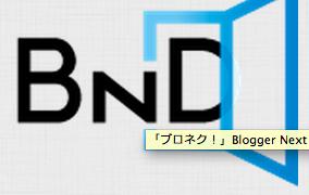初心者ブロガーにはありがたい。Blogger Next Door「ブロネク!」が面白すぎた件 #ブロネク