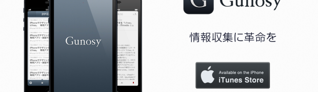 【iPhone】ついに登場!GunosyがiPhoneアプリに!