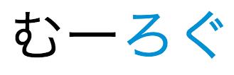 むーろぐ 2013-02-23 22.54.27