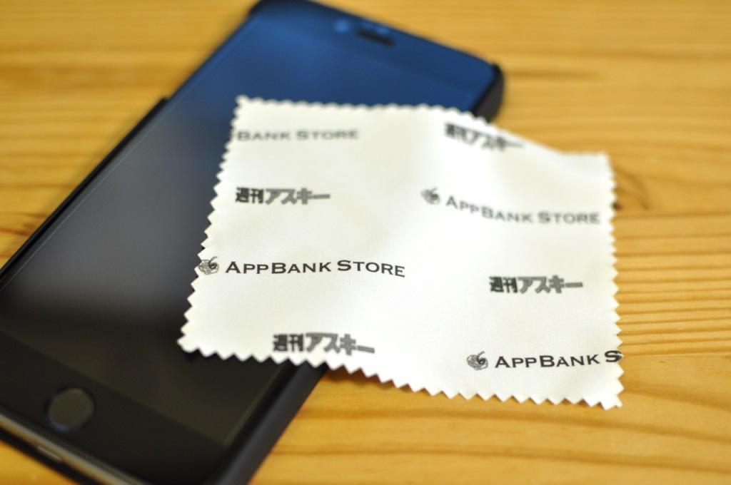 appbank-ガラスフィルム1